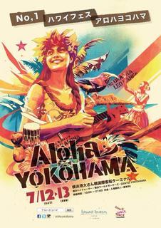 aloyoko2014.jpg